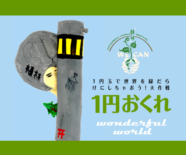 welcome to the WONDERFUL WORLD 植林 FESTIVAL